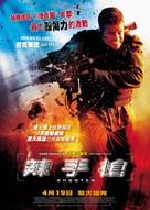 Shooter - Hong Kong Movie Poster (xs thumbnail)