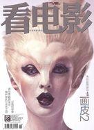 Hua pi 2 - Chinese poster (xs thumbnail)