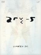 Desu nôto - Japanese Movie Cover (xs thumbnail)