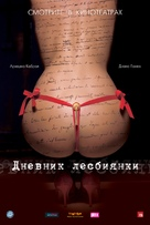 Eloïse - Russian Movie Poster (xs thumbnail)