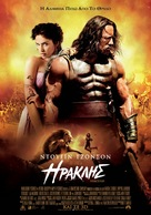 Hercules - Greek Movie Poster (xs thumbnail)