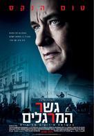 Bridge of Spies - Israeli Movie Poster (xs thumbnail)