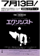The Exorcist - Japanese Movie Poster (xs thumbnail)