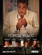 """""""Magic City"""" - Russian Video release movie poster (xs thumbnail)"""