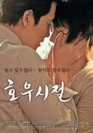 A Good Rain Knows - Movie Poster (xs thumbnail)