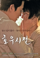 A Good Rain Knows - Movie Poster (xs thumbnail)