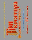 Tri bogatyrya na dalnikh beregakh - Russian Logo (xs thumbnail)
