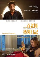 The Humbling - Taiwanese Movie Poster (xs thumbnail)