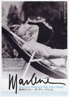Marlene Dietrich: Her Own Song - Japanese Movie Poster (xs thumbnail)