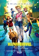 Harley Quinn: Birds of Prey - Mongolian Movie Poster (xs thumbnail)