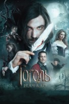 Gogol. The Beginning - Russian Movie Cover (xs thumbnail)