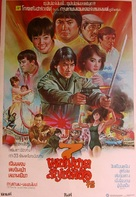 Qi mou miao ji: Wu fu xing - Thai Movie Poster (xs thumbnail)