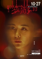 Meng you 3D - Chinese Movie Poster (xs thumbnail)