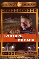 Rebel Without a Cause - Russian Movie Cover (xs thumbnail)