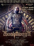 Kaashmora - Indian Movie Poster (xs thumbnail)
