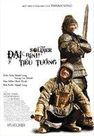 Da bing xiao jiang - Vietnamese Movie Poster (xs thumbnail)