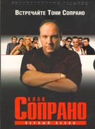 """The Sopranos"" - Russian DVD cover (xs thumbnail)"