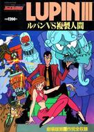 Rupan sansei: Mamo karano chousen - Japanese DVD cover (xs thumbnail)