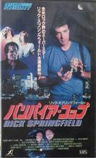 Nick Knight - Japanese Movie Cover (xs thumbnail)