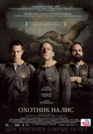 Foxcatcher - Russian Movie Poster (xs thumbnail)