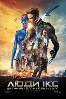 X-Men: Days of Future Past - Ukrainian Movie Poster (xs thumbnail)
