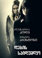 A Sister's Secret - Georgian Movie Poster (xs thumbnail)