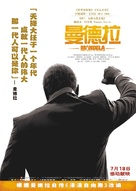 Mandela: Long Walk to Freedom - Chinese Movie Poster (xs thumbnail)