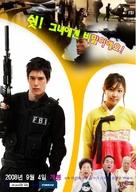 My Darling FBI - South Korean Movie Poster (xs thumbnail)