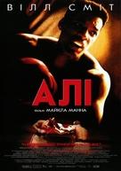Ali - Ukrainian Movie Poster (xs thumbnail)