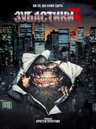 Critters 3 - Ukrainian Movie Cover (xs thumbnail)