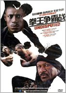 Undisputed - Chinese Movie Cover (xs thumbnail)