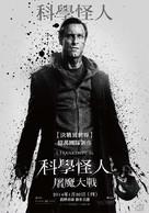 I, Frankenstein - Taiwanese Movie Poster (xs thumbnail)