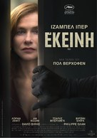 Elle - Greek Movie Poster (xs thumbnail)
