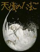Tenshi no tamago - Japanese DVD cover (xs thumbnail)