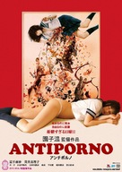 Anchiporuno - Movie Poster (xs thumbnail)