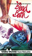 Reazione a catena - British VHS cover (xs thumbnail)