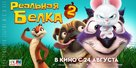 The Nut Job 2 - Russian Movie Poster (xs thumbnail)