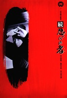 Zoku shinobi no mono - Japanese Movie Poster (xs thumbnail)