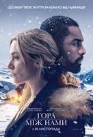 The Mountain Between Us - Ukrainian Movie Poster (xs thumbnail)