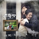 """The Chaser"" - South Korean Movie Cover (xs thumbnail)"