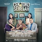 Cek Toko Sebelah - Indonesian Movie Poster (xs thumbnail)
