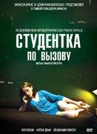 Mes chères études - Russian DVD movie cover (xs thumbnail)