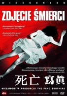 Sei mong se jun - Polish DVD cover (xs thumbnail)
