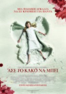 Let Me In - Greek Movie Poster (xs thumbnail)