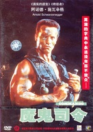 Commando - Chinese DVD cover (xs thumbnail)