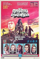 Ying xiong wei lei - Thai Movie Poster (xs thumbnail)