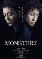 Monsterz - Japanese Movie Poster (xs thumbnail)