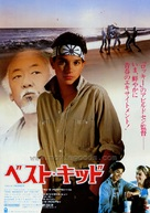 The Karate Kid - Japanese Movie Poster (xs thumbnail)
