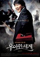 Uahan segye - South Korean Movie Poster (xs thumbnail)