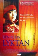 Da hong deng long gao gao gua - Swedish Movie Poster (xs thumbnail)
